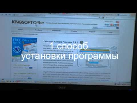 Как открыть Ворд на Андроиде. Kingsoft Office 5.9.1 (Free). Word На Андроид‎