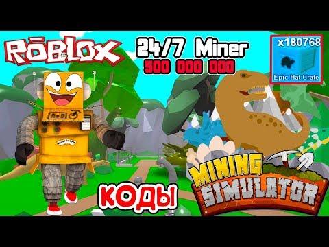 МАЙНИНГ СИМУЛЯТОР 500 МИЛЛИОНОВ БЛОКОВ! КОДЫ, НОВЫЙ ТИТУЛ в Roblox Mining Simulator