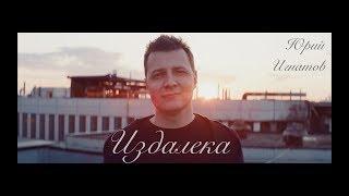 Юрий Игнатов -  Издалека
