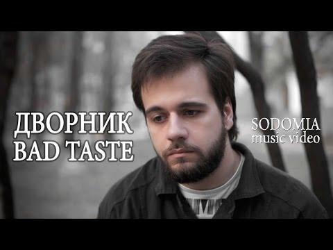 Клип Bad Taste - Дворник