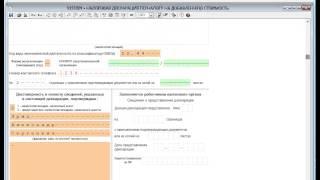 заполнение декларации НДС налоговый агент