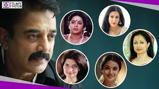 Repeat youtube video Kamal Hassan : From Srividhya to Goutami || Kamal Hassan || Gowthami | Sarika | Vani | Srividhya