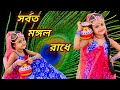 সর্বত মঙ্গল রাধে নাচ।Sarboto Mongolo Radhe Dace।Easy Steps।Bengali Dance।Happy & Learn with SRISTI