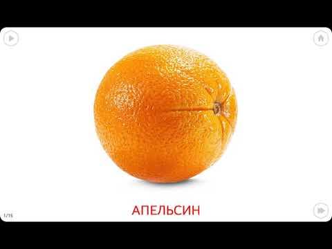 Rus Dilində Meyveleri Oyrenek Rusca Ogreniyoruz Ogredici Videolar Youtube