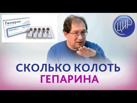 Доза гепарина для профилактики тромбоза в 1 триместре беременности. 1 мл. - это нормальная доза?