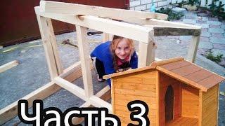 Сделать собачью будку своими руками. Build a doghouse, frame Part 3. Боковые стены под наклоном