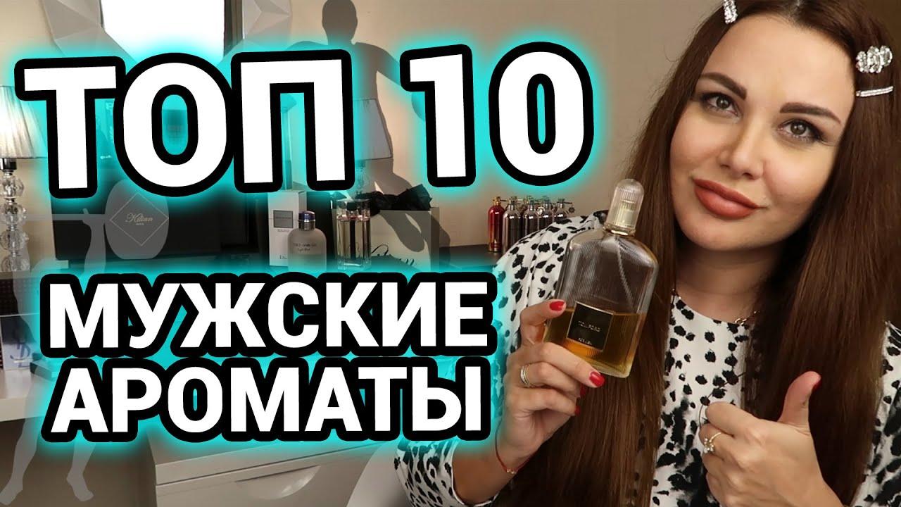 ТОП 10 Мужские ароматы | Лучший мужской парфюм | Парфюмерия