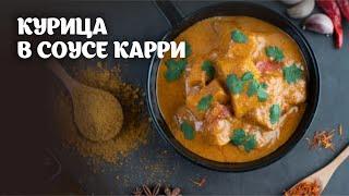 Курица в соусе карри видео рецепт | простые рецепты от Дании