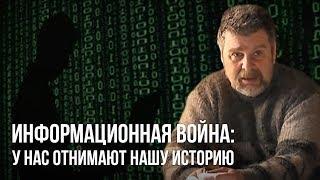 Информационная война: у нас отнимают нашу историю. Георгий Сидоров