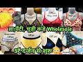 3₹ में खरीदे 30₹ में बेचे ब्रा,पैंटी, चूड़ी Ladies Undergarments Wholesale Market Sadar Bazar Delhi