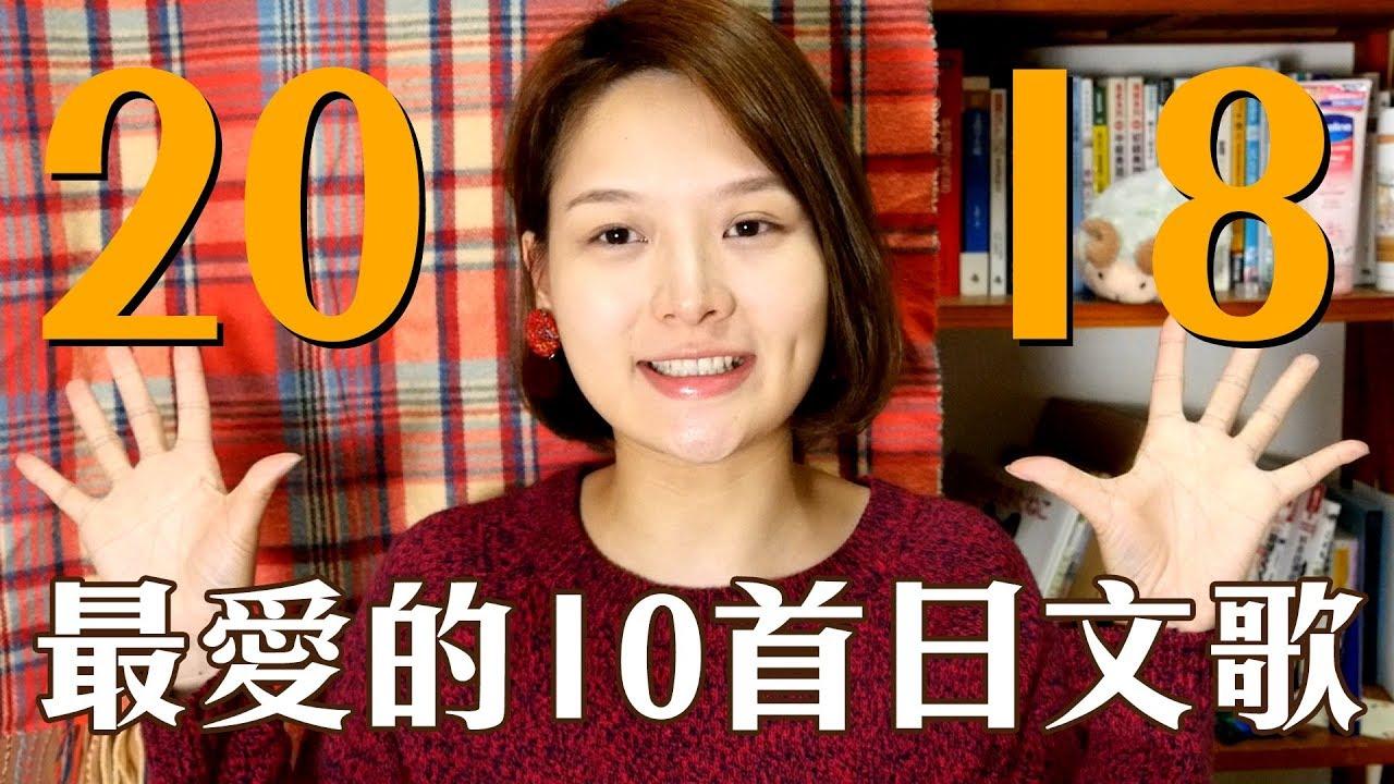 2018最愛的10首日文歌推薦 講日文的臺灣女生 - YouTube
