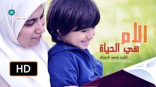 أمك لا تعوضها الأيام || مقطع جد مؤثر يبكي الحجر - الشيخ محمود الحسنات - أنشر HD