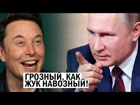 Видео: Срочно - Москва сделала невероятное заявление - у Илона Маска