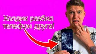 ХОЛДИК РАЗБИЛ ТЕЛЕФОН РОМЕ! | Brawl Stars