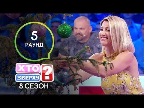 Анита Луценко разденет елку – Хто зверху? Сезон 8. Выпуск 7. Раунд 5