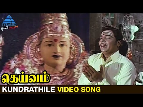 Deivam Tamil Movie Songs | Kundrathile Kumaranukku Video Song | Gemini Ganesan | Sowkar Janaki