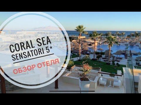 Самый роскошный отель сети CORAL SEA HOTELS - CORAL SEA SENSATORI 5* Шарм Эль Шейх