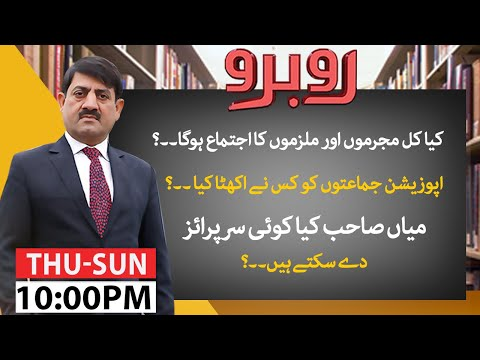 Rubaroo | 19 September 2020 | Aaj News