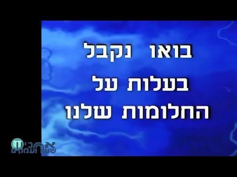 סרטון לקידום השינוי בשער העמקים 2002