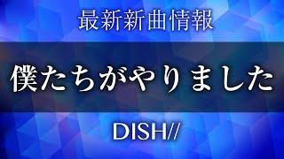 新ドラマ『僕やり』主題歌、窪田正孝、間宮祥太朗らがDISH//と歌うコ...