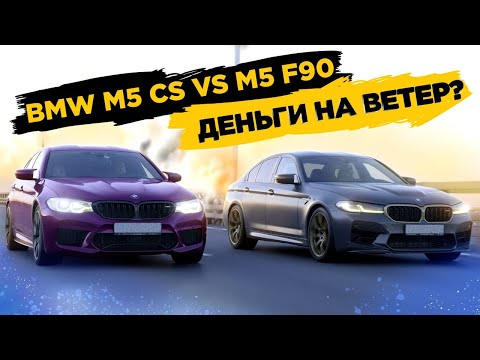 BMW M5 CS vs BMW M5 F90. Деньги на ветер?
