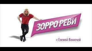 Пародия на РЕВИЗОРРО в Челябинске