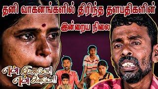En Iname En Saname 10-12-2018 IBC Tamil Tv