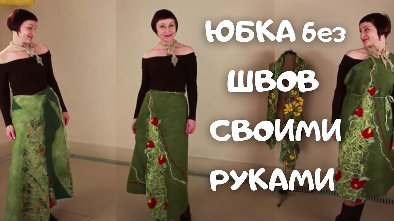 валяние юбки видео:
