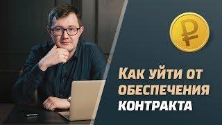 Обеспечение контракта / Как уйти от обеспечения контракта / Госзакупки 2018 / Тендерные продажи