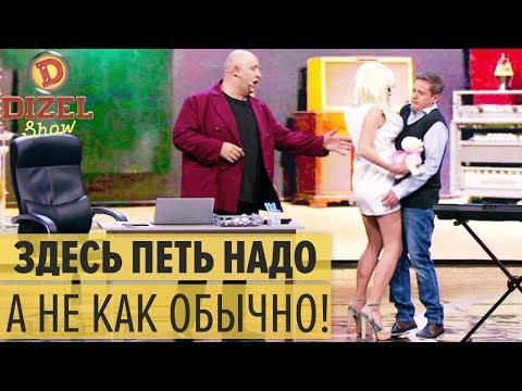Как из тупой блондинки сделать звезду  – Дизель Шоу 2019 | ЮМОР ICTV