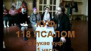 Псалом 118 стих 145-152 КУФ 1 часть