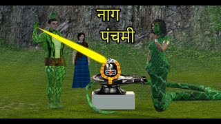 नाग पंचमी | Naag panchami | Horror Kahaniyan | Stories In Hindi | Kahaniya  | story