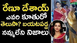 Unknown and Interesting Real Life Facts About Pawan Kalyan EX Wife Renu Desai | Tollywood Nagar