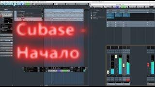 Cubase - от начала до готовой музыки
