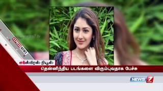 Express News 1.00 pm 25-09-2016 | News7 Tamil