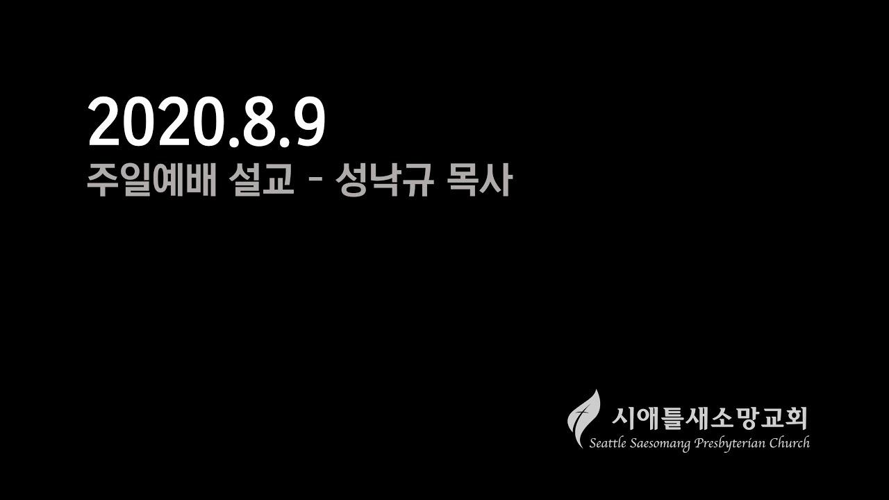 """8/9/20 주일설교 - """"마음이 상한 자가 경계해야될 감정"""""""