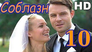 Соблазн 10 серия 2015 HD сериал фильм мелодрама
