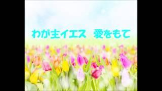 イエスは愛で満たす/作詞・作曲:John Wimber 2015年5月31日(日) PM...