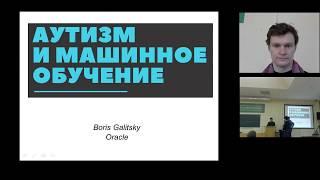 Лекция Бориса Галицкого на тему