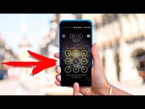 Как отключить сканер отпечатков пальцев на смартфоне