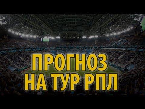 Премьер-лига, 21-й тур: прогноз