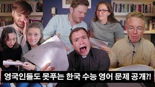 한국 수능에 멘붕 온 영국인들!?!