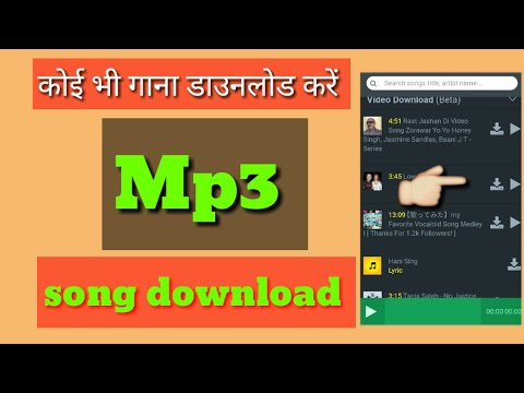 Hwo To Download  Song/ Download Kaise Kare