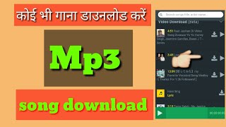 Hwo To Download Mp3 Song/mp3 download kaise Kare