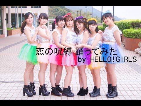 [教院春風之約2015杏之宴] 恋の呪縛 - 踊ってみた by HELLO!GIRLS♥