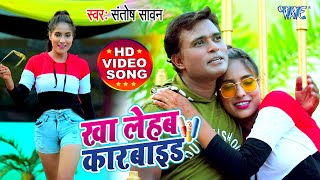 #Video - खा लेहब कारबाइड | Santosh Sawan | #Antra Singh Priyanka | Bhojpuri New Song 2020