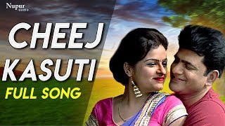 Cheej Kasuti Uttar kumar & Geet Arora   TR   New Haryanvi Song 2019   Dhakad Chhora