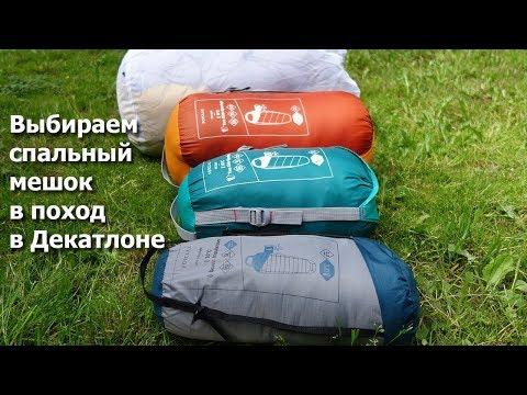 Выбираем спальный мешок в поход в Декатлоне. Сравнение разных моделей.
