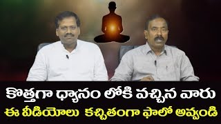 How to Do Meditation for Beginners in Telugu ? | By Balakrishna | PMC