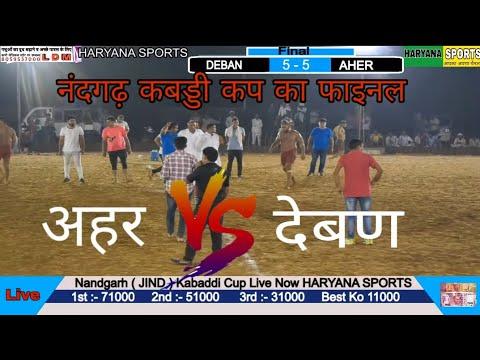 अहर vs देबण , नंदगढ का फाइनल । Final Ahar VS Deban Match Live Nandgarh kabaddi cup | HARYANA SPORTS